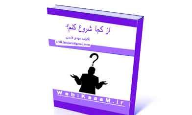 دانلود کتاب رایگان راهنمای مشاور املاک 392