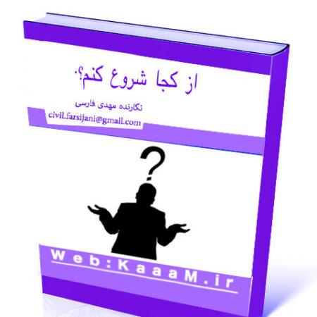 دانلود کتاب رایگان راهنمای مشاور املاک