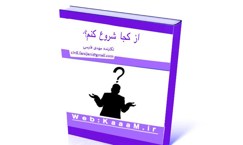 کتاب آموزش املاک