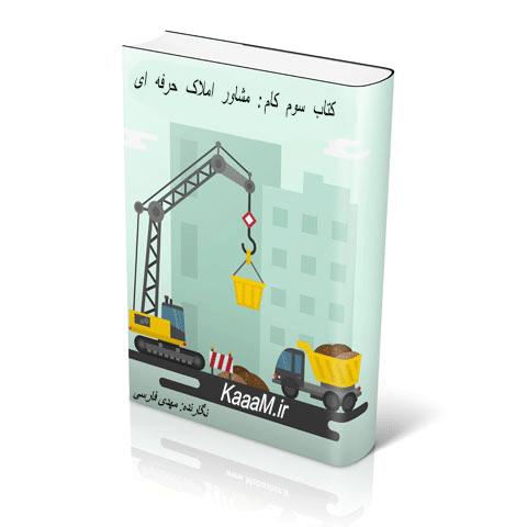 کتاب سوم کام : مشاور حرفه ای املاک