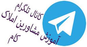 کانال تلگرام آموزش مشاورین املاک