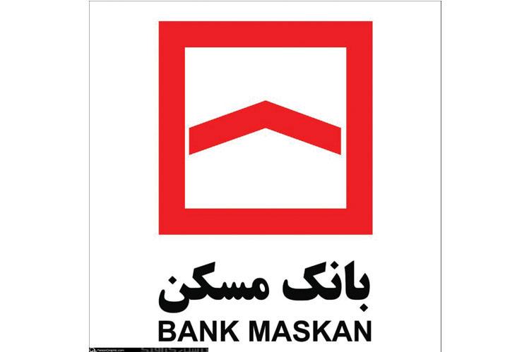 وام بانک مسکن
