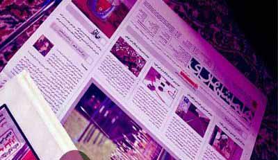روزنامه در کارشناسی ملک