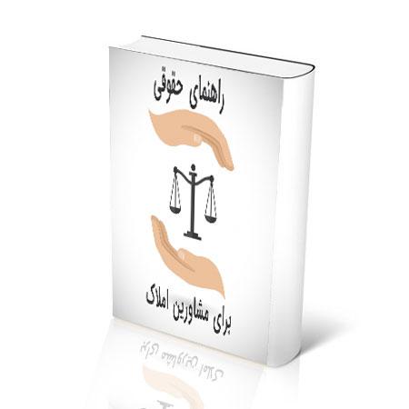 کتاب راهنمای حقوقی برای مشاورین املاک