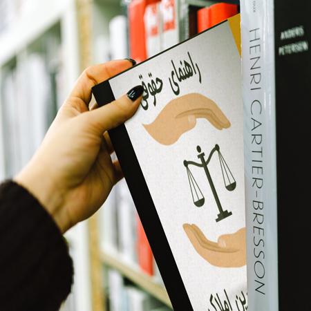 کتاب راهنمای حقوقی متصدیان و مشاوران املاک