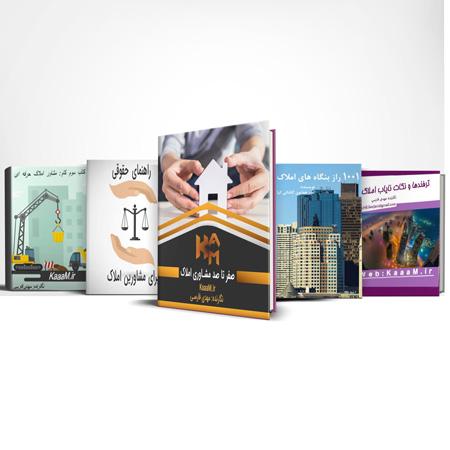 کتاب آموزش املاک و مستغلات