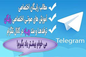 تلگرام آموزش مشاور املاک
