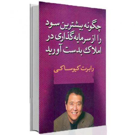 کتاب سرمایه گذاری رابرت کیوساکی
