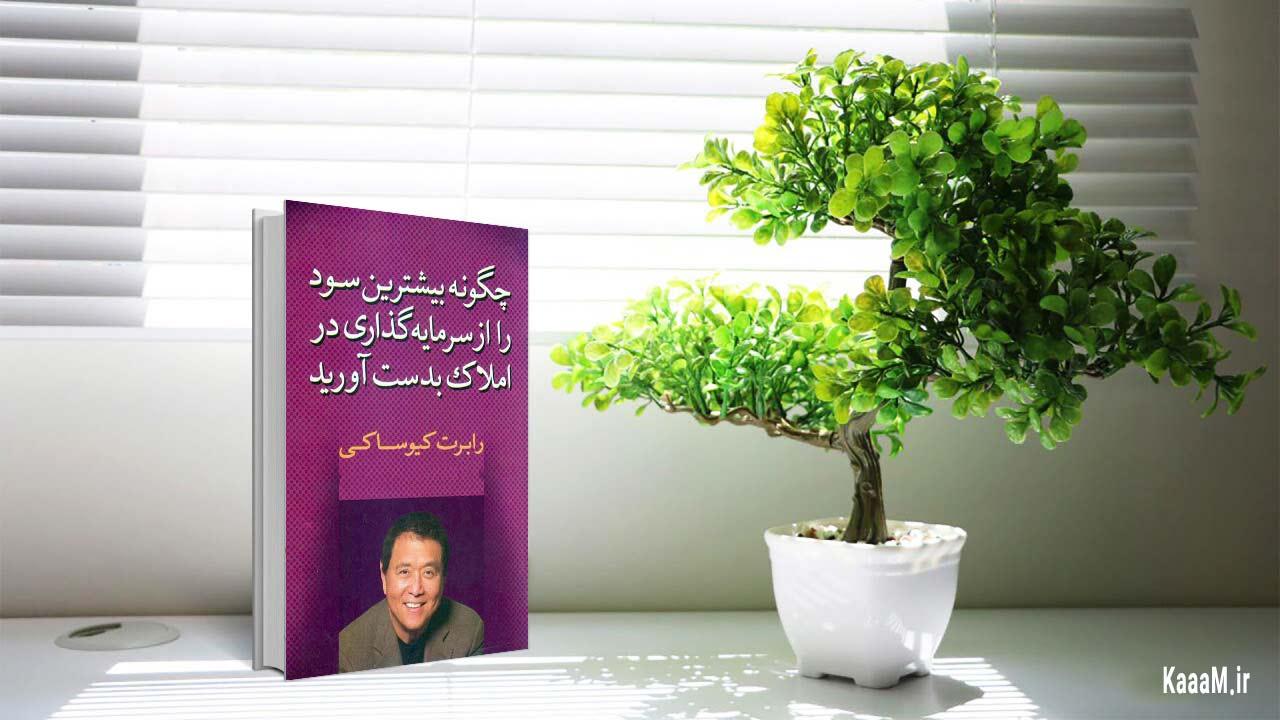 کتاب چگونه بیشترین سود را از سرمایه گذاری در املاک به دست آورید