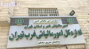 آدرس اداره مالیات تهران