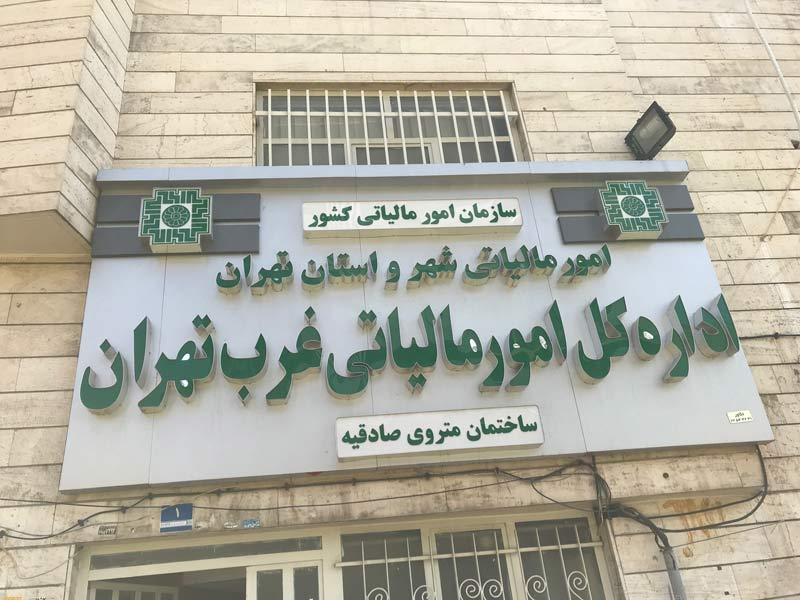 اداره کل امور مالیاتی