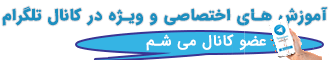 کانال تلگرام آموزش مشاور املاک