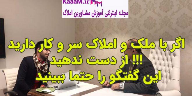 اولین گفتگوی تصویری آقای فارسی با امیر همایون کاشانی کیا