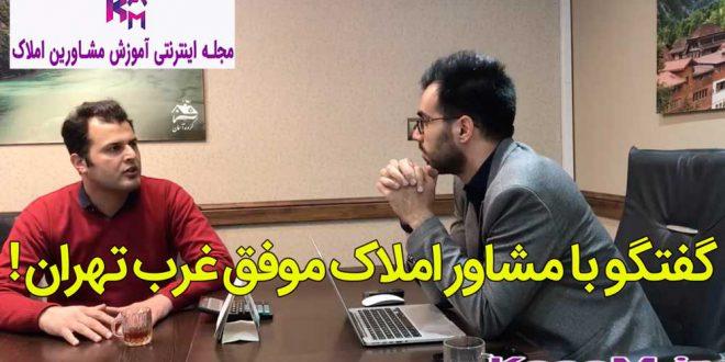 گفتگو با یکی از مشاوران موفق غرب تهران