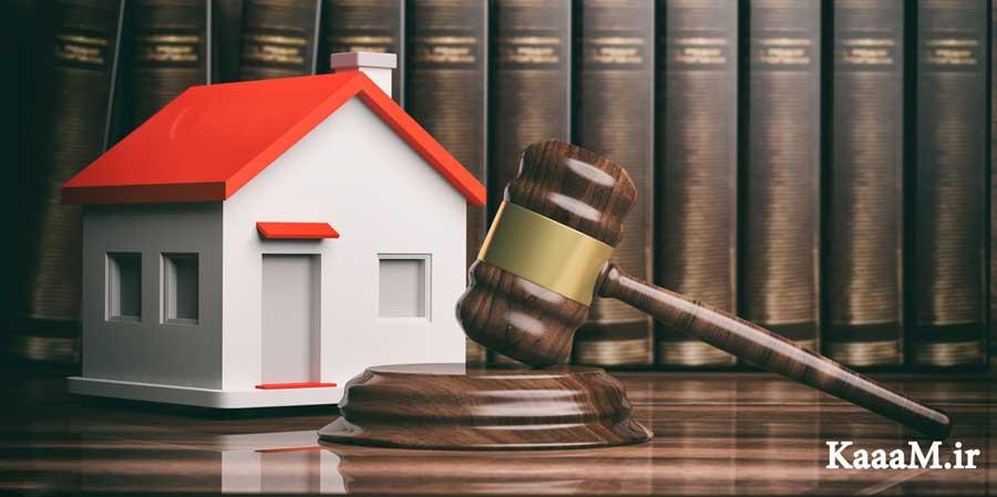 اصطلاحات حقوقی مشاورین املاک
