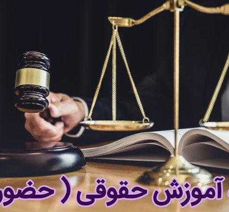 دوره آموزش حقوقی املاک