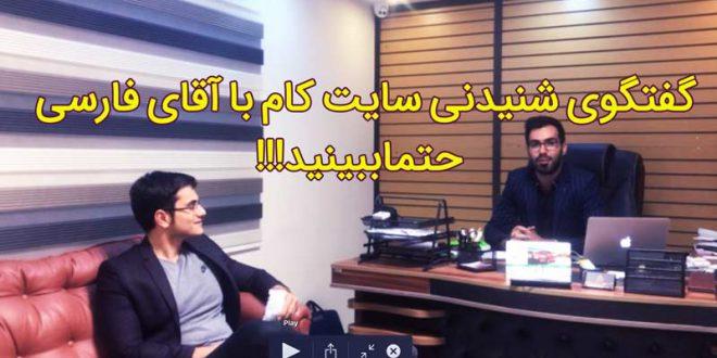 گفتگوی سایت مجله مشاورین املاک با آقای فارسی