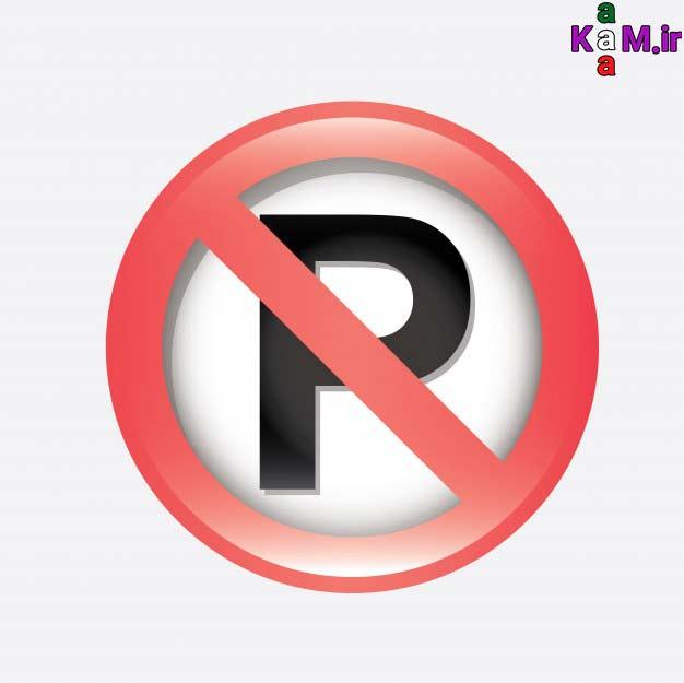 فروش آپارتمان بدون پارکینگ