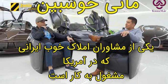 مصاحبه با مانی خوشبین مشاور املاک میلیونر ایرانی!