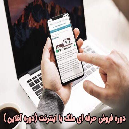 دوره آنلاین آموزش املاک