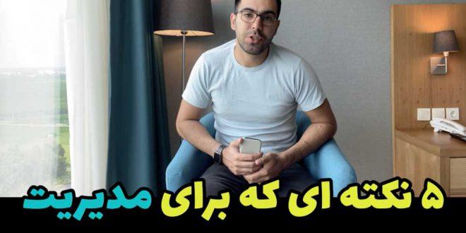 پنج نکته ای که برای مدیریت اتاق نشست باید بدانید!!!