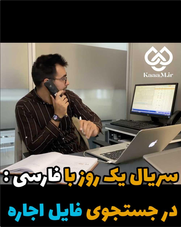 سریال یک روز با فارسی : در جستجوی فایل اجاره
