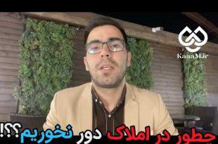 املاک دور