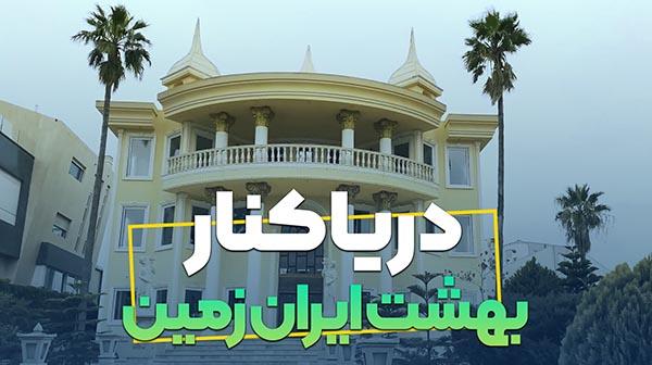 دریاکنار، بهشت ایران زمین
