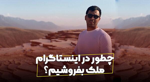 چطوری در اینستا گرام ملک بفروشیم ؟+نکات امنیتی پیج املاک